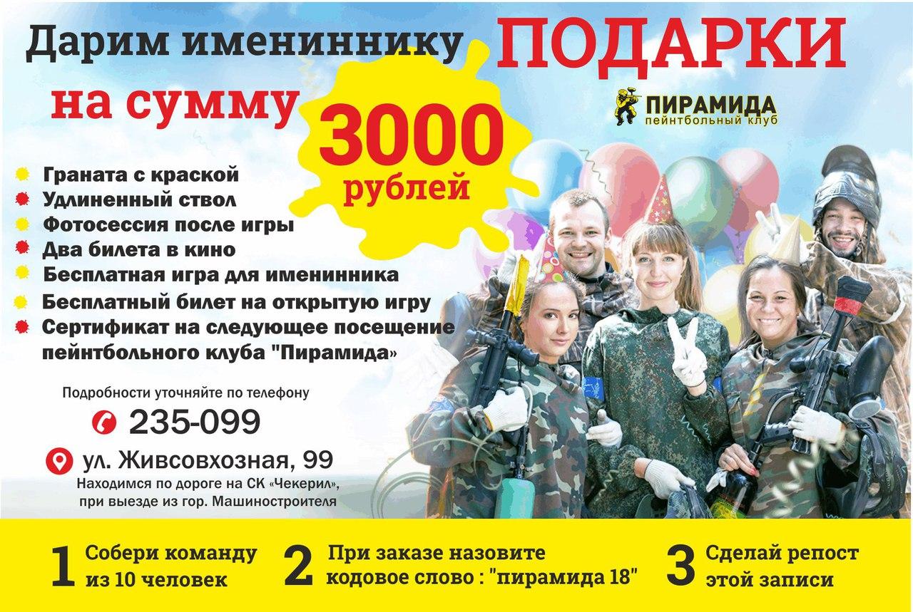 Дарим подарки имениннику на 3000 рублей в честь дня рождения!